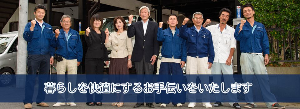 埼玉県川口市の設備設計、工事を行っているトミタ設備工業株式会社